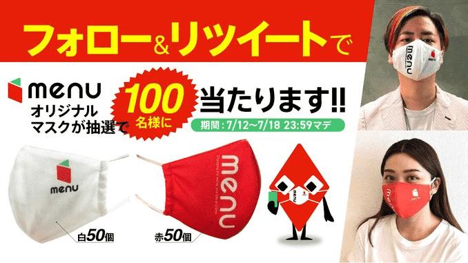 menuクーポン・キャンペーン【【オリジナルマスクが100名に当たる・ツイッターキャンペーン】