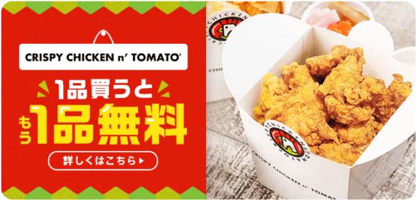 menuクーポン・キャンペーン【1品買うともう1品が無料・クリスピーチキンアンドトマトキャンペーン】