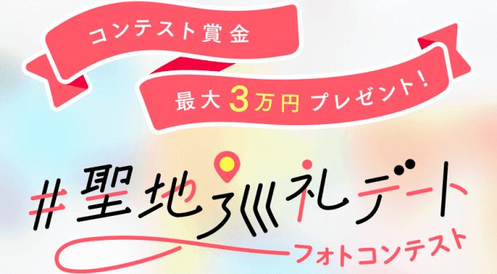 tapple(タップル)【最大3万円プレゼント】インスタグラム・フォトコンテストキャンペーン