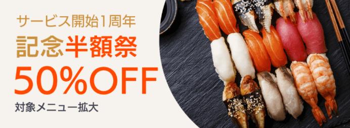 DiDiフードクーポン・キャンペーン【半額祭・サービス開始一周年記念キャンペーン】