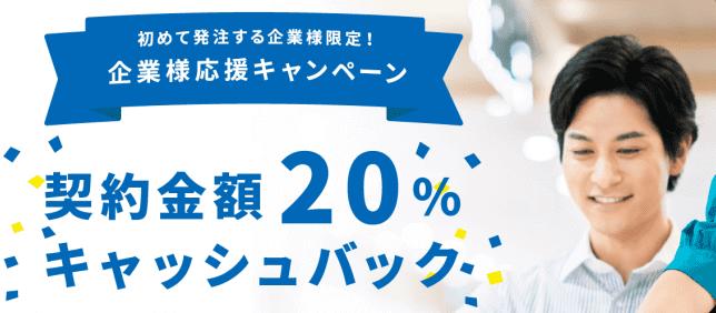 クラウドワークスキャンペーン【契約金額20%キャッシュバック・企業初回限定キャンペーン】
