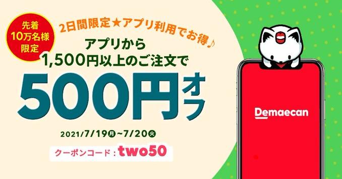 出前館クーポン・キャンペーン【500円オフクーポン・7/19~20限定アプリキャンペーン】