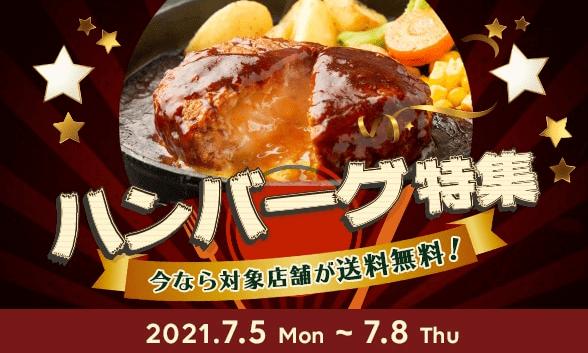 出前館クーポン・キャンペーン【期間限定ハンバーグ特集キャンペーン】