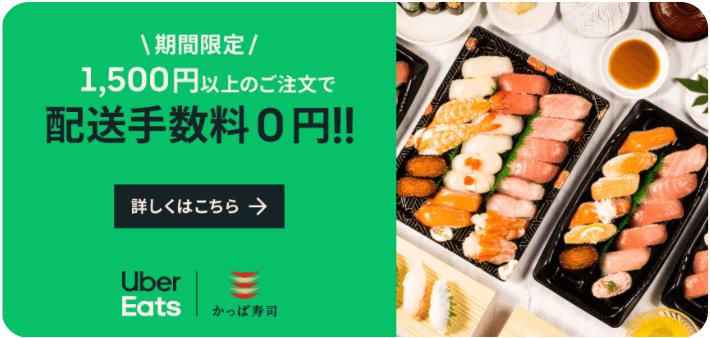 Uber Eats(ウーバーイーツ)クーポン・キャンペーン【配達料無料クーポンコード・かっぱ寿司キャンペーン】