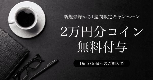 """=""""Dine(ダイン)クーポンコード不要・【20000円分コイン無料付与】新規限定DineGole加入キャンペーン"""""""