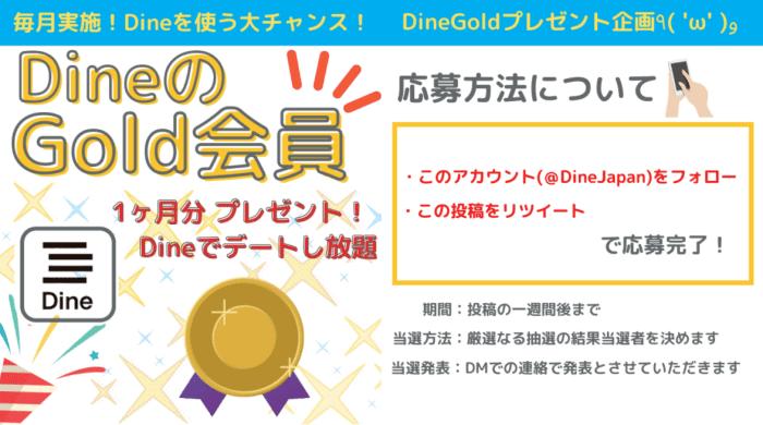 "=""Dine(ダイン)クーポン不要【DineGold一ヶ月無料利用の権利が当たる】毎月開催キャンペーン"""