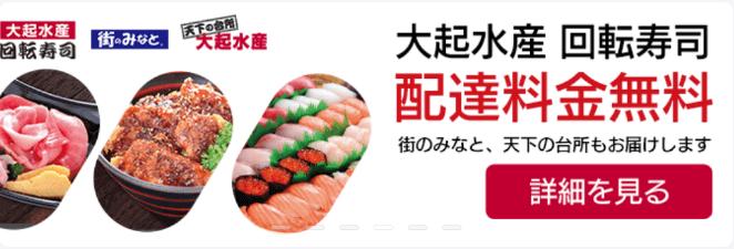 DiDiフードクーポン・キャンペーン【配達料金無料・大起水産 回転寿司キャンペーン】