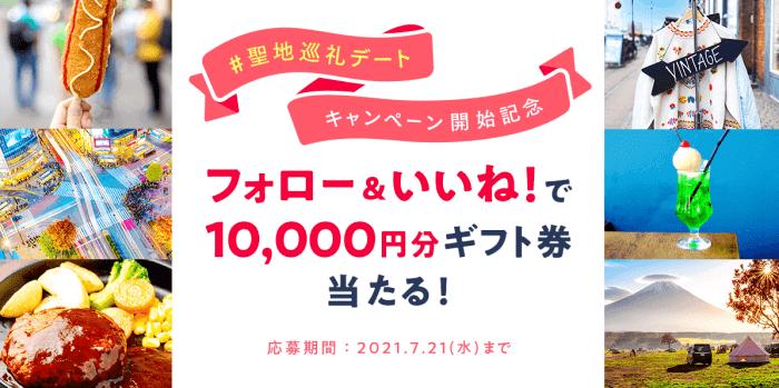 tapple(タップル)【総額10万円分ギフト券が当たる】ツイッター&インスタグラムキャンペーン