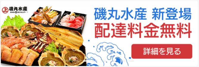 DiDiフードクーポン・キャンペーン【配達料金無料・磯丸水産新登場記念キャンペーン】