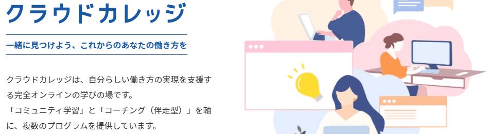 クラウドワークスキャンペーン【無料WEBセミナー7月参加者募集中・クラウドカレッジキャンペーン】