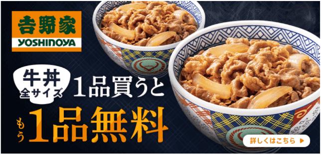 menuクーポン・キャンペーン【1つ買うともう1つ無料・吉野家の牛丼キャンペーン】