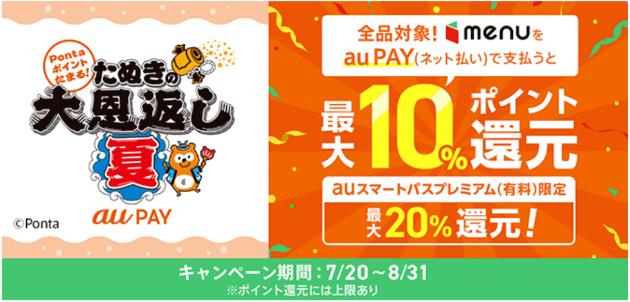 menuクーポン・キャンペーン【最大20%のポンタポイント還元・au PAY支払いキャンペーン】