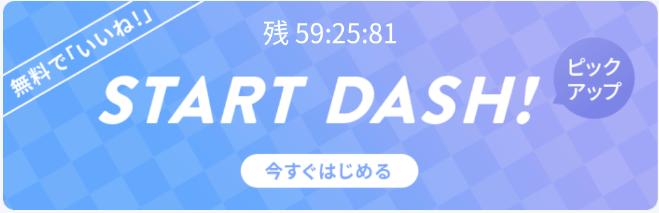 CROSS ME(クロスミー)【無料いいねが1時間可能】初回限定スタートダッシュキャンペーン