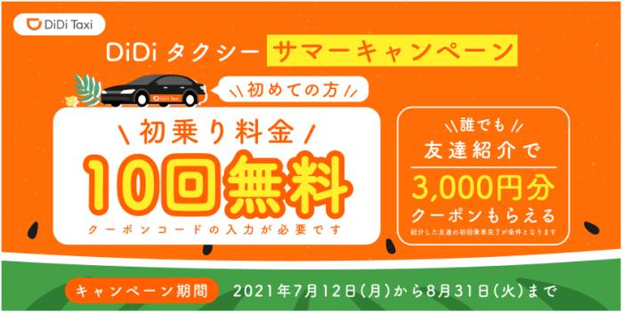 DiDi(ディディ)タクシークーポン【初乗り料金10回無料クーポン・初回限定キャンペーン】