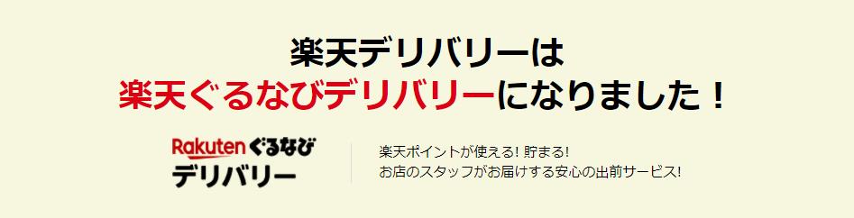 楽天ぐるなびデリバリークーポン・キャンペーン【名称変更のお知らせ】