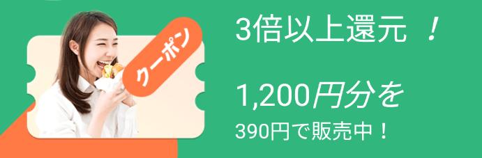 DiDiフードクーポン・キャンペーン【3倍以上還元クーポンセットが390円・クーポンセットキャンペーン】