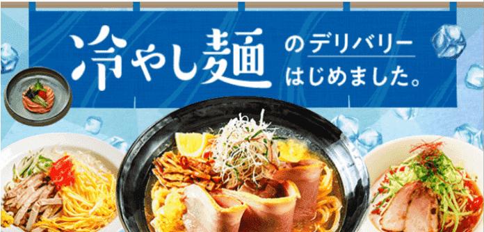 menuクーポン・キャンペーン【配達料無料クーポン・冷やし麺はじめましたキャンペーン】
