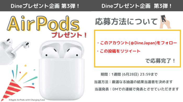 """=""""Dine(ダイン)クーポン不要【AirPodsが当たる】ツイッターキャンペーン"""""""