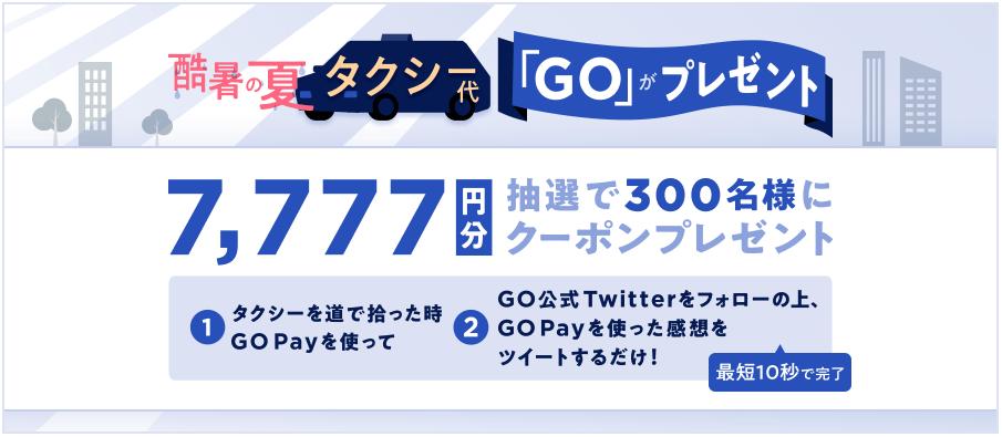 GOタクシークーポン・キャンペーン【7777円クーポンが当たる・ツイッターキャンペーン】