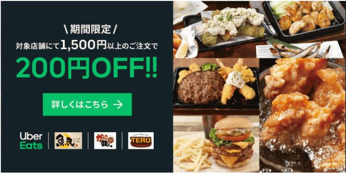 Uber Eats(ウーバーイーツ)クーポン・キャンペーン【200円オフ・モンテローザ系列キャンペーン】