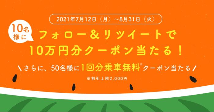 DiDi(ディディ)タクシークーポン【100000円分クーポンか上限2000円クーポンが当たるツイッターキャンペーン】