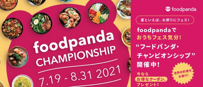 foodpanda(フードパンダ)クーポンコード・キャンペーン【10%オフチラシクーポン・ワールドフードマップキャンペーン】