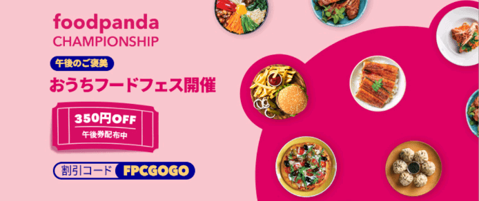 foodpanda(フードパンダ)クーポンコード・キャンペーン【最大1750円オフクーポン・午後限定/おうちフードフェスキャンペーン】