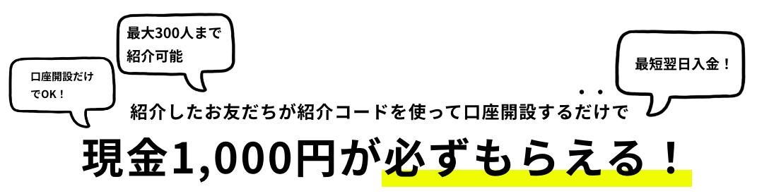 みんなの銀行キャンペーン【現金1000円がそれぞれに貰える友達紹介コードキャンペーン】