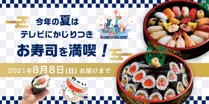 銀のさらのクーポン・キャンペーン【夏限定寿司桶/手巻き桶メニューキャンペーン】