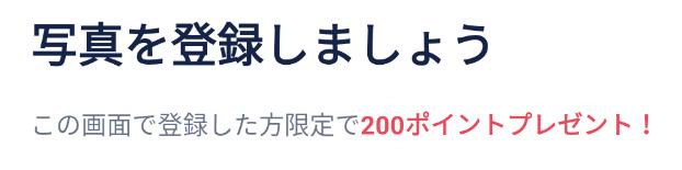 tapple(タップル)【200ポイントが写真登録で貰える】新規登録時限定キャンペーン