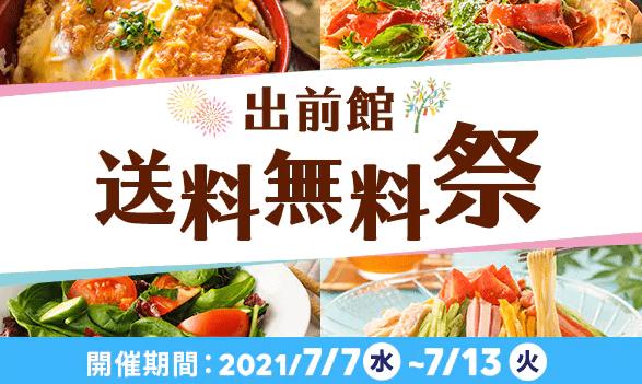 出前館クーポン・キャンペーン【送料無料祭・出前館キャンペーン】