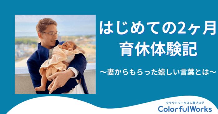 クラウドワークスキャンペーン【無料で男性社員の2ヶ月育休体験記公開キャンペーン】