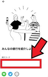 みんなの銀行キャンペーン【コード確認/入力方法・お友だち紹介コードキャンペーン】