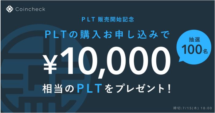 コインチェック(Coincheck)キャンペーン【10000円相当のパレットトークン(PLT)が当たる・PLT購入申し込みキャンペーン】