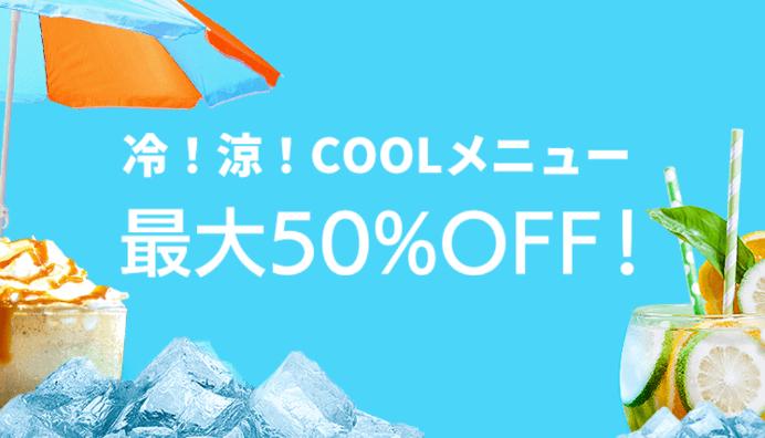 DiDiフードクーポン・キャンペーン【最大50%オフ・冷たい!涼しい!COOLメニューキャンペーン】