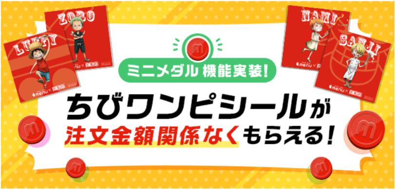 menuクーポン・キャンペーン【ちびワンピシール注文金額設定なし・ワンピースコラボキャンペーン】