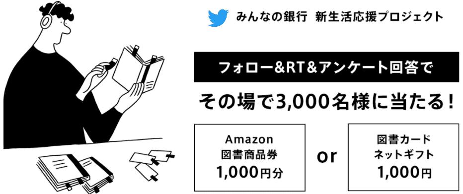 みんなの銀行キャンペーン【1000円分のAmazon図書商品券か図書カードネットギフトが当たるキャンペーン】