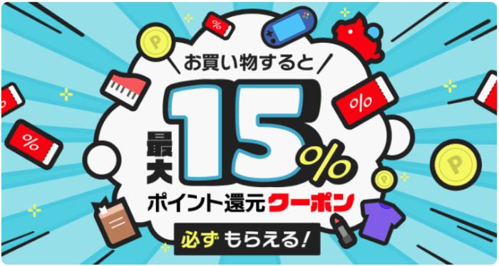 メルカリ・メルペイの最大15%還元クーポンが必ず貰えるキャンペーン