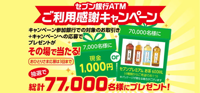 みんなの銀行キャンペーン【現金1000円かセブンプレミアムお茶が当たる・セブン銀行ATMキャンペーン】