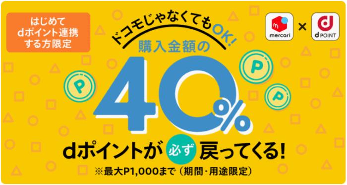 メルカリ・メルペイのクーポンコード無しで最大1000dポイント貰える・40%還元祭キャンペーン