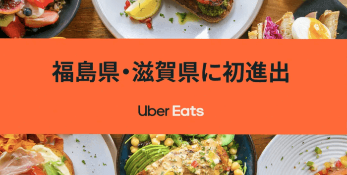 Uber Eats(ウーバーイーツ)クーポン・キャンペーン【2500円クーポンコード&配達料無料・福島・滋賀新エリア初回限定キャンペーン】