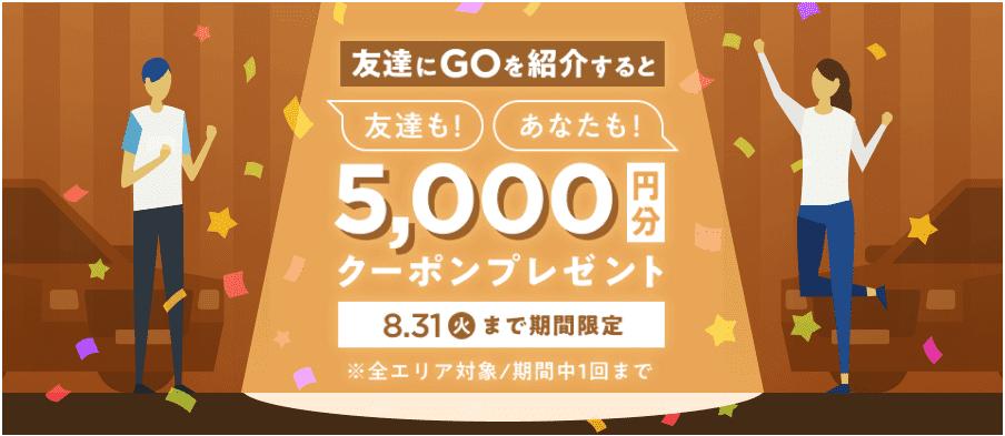 GOタクシークーポン・キャンペーン【5000円分クーポンがそれぞれ貰える・7月お友達紹介キャンペーン】
