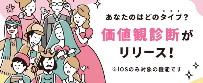CROSS ME(クロスミー)【価値観診断リリース】ios限定キャンペーン