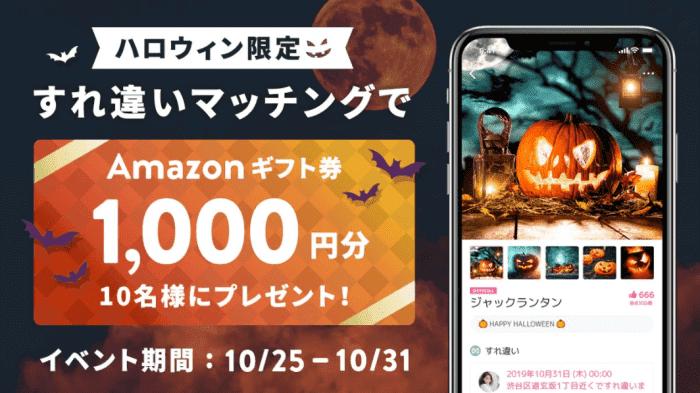 CROSS ME(クロスミー)1000円分Amazonギフト券が当たるキャンペーン【終了】