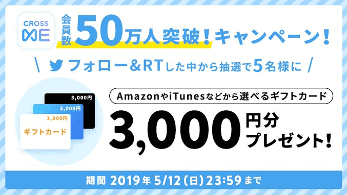 CROSS ME(クロスミー)3000円分AmazonやiTunesギフト券が当たるキャンペーン【終了】