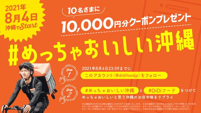 DiDiフード【10000円分のクーポンが当たる】沖縄サービス開始記念ツイッターキャンペーン