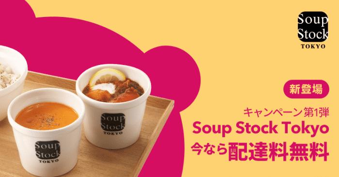 foodpanda(フードパンダ)クーポンコード・キャンペーン【配達料無料・Soup Stock Tokyoキャンペーン】