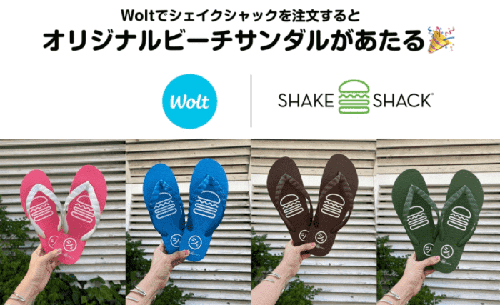 Wolt(ウォルト)クーポン不要【配達料無料&オリジナルビーチサンダルが当たる】シェイクシャックキャンペーン
