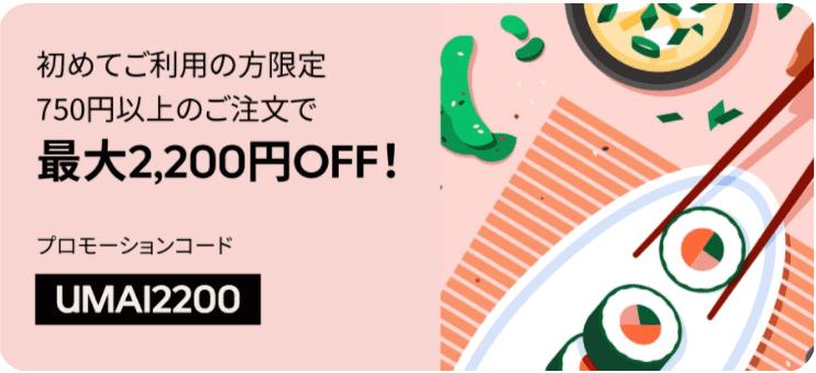 Uber Eats(ウーバーイーツ)クーポン・キャンペーン【最大2200円オフクーポンコード・初回限定キャンペーン】