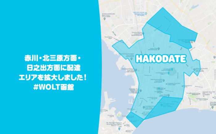 Wolt(ウォルト)函館の配達エリアマップ
